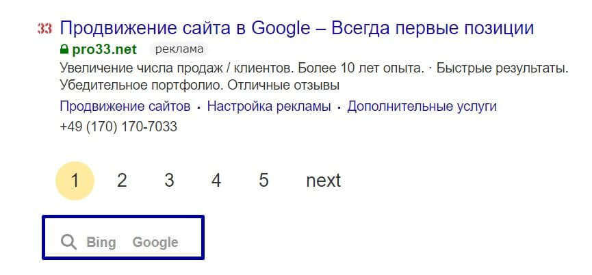yandex-boutons-google